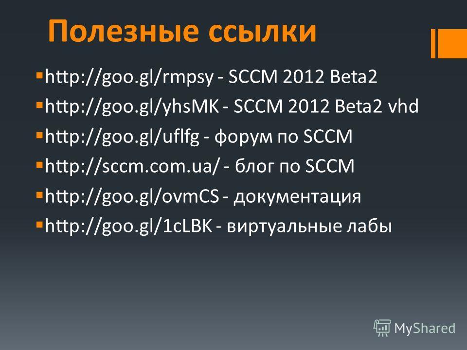 Полезные ссылки http://goo.gl/rmpsy - SCCM 2012 Beta2 http://goo.gl/yhsMK - SCCM 2012 Beta2 vhd http://goo.gl/uflfg - форум по SCCM http://sccm.com.ua/ - блог по SCCM http://goo.gl/ovmCS - документация http://goo.gl/1cLBK - виртуальные лабы