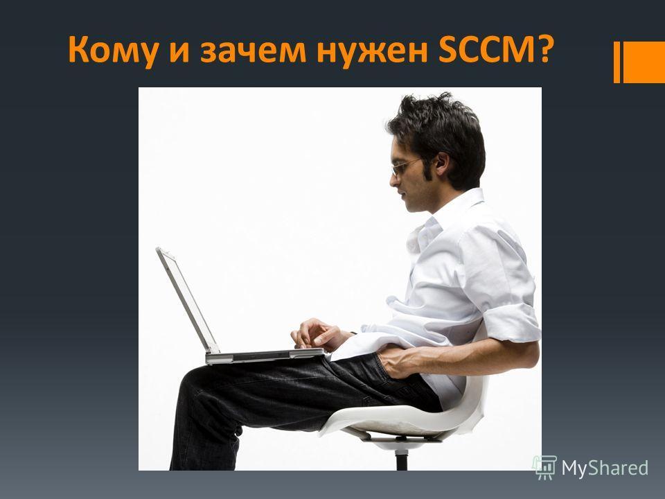 Кому и зачем нужен SCCM?
