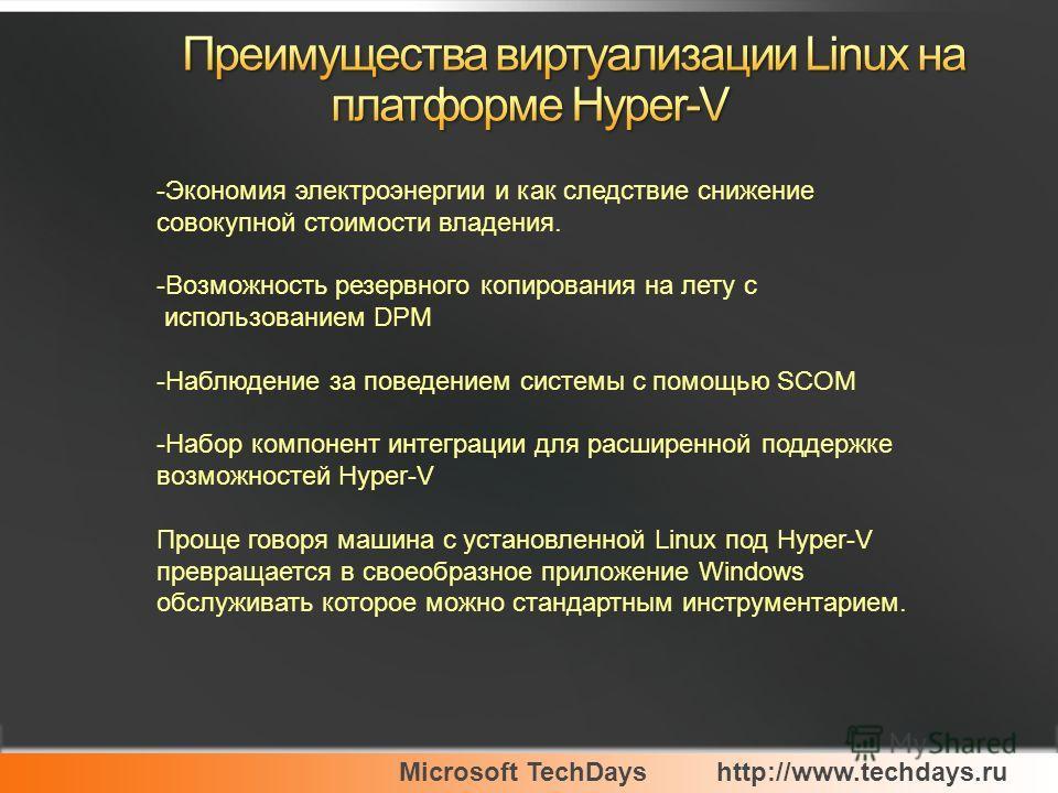 Microsoft TechDayshttp://www.techdays.ru -Экономия электроэнергии и как следствие снижение совокупной стоимости владения. -Возможность резервного копирования на лету с использованием DPM -Наблюдение за поведением системы с помощью SCOM -Набор компоне