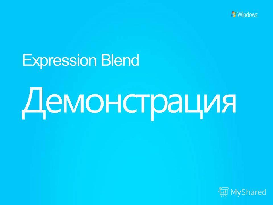 Expression Blend Демонстрация