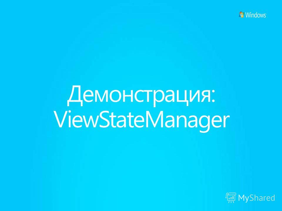 Демонстрация: ViewStateManager