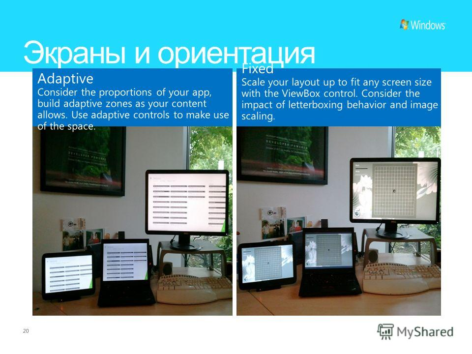 20 Экраны и ориентация Fixed Scale your layout up to fit any screen size with the ViewBox control. Consider the impact of letterboxing behavior and image scaling.