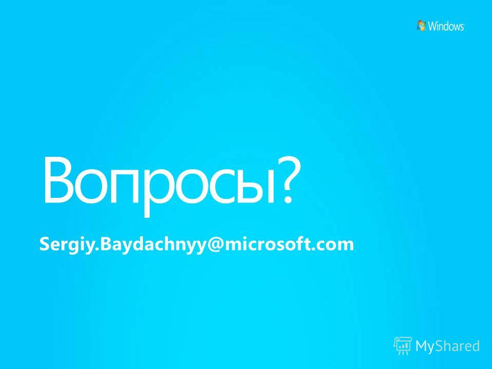Sergiy.Baydachnyy@microsoft.com Вопросы?