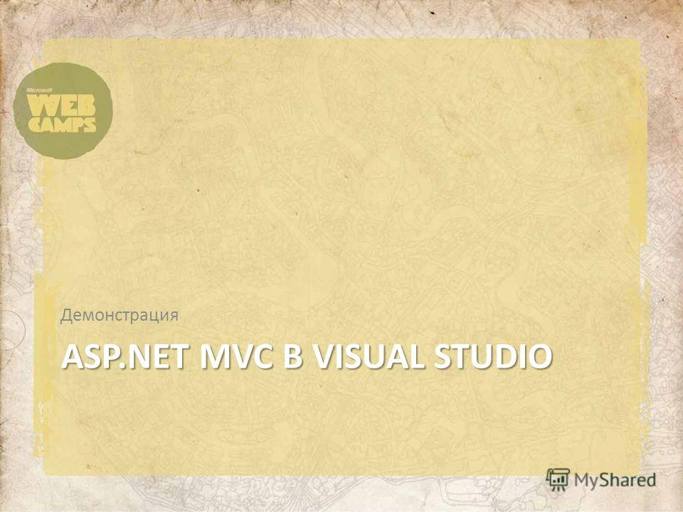 ASP.NET MVC В VISUAL STUDIO Демонстрация