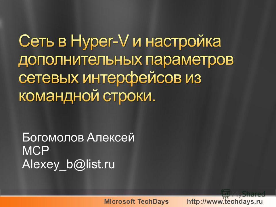 Microsoft TechDayshttp://www.techdays.ru Богомолов Алексей MCP Alexey_b@list.ru