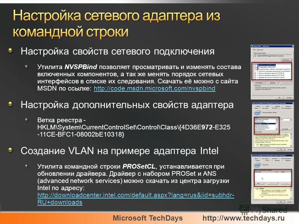 Настройка свойств сетевого подключения Утилита NVSPBind позволяет просматривать и изменять состава включенных компонентов, а так же менять порядок сетевых интерфейсов в списке их следования. Скачать её можно с сайта MSDN по ссылке: http://code.msdn.m