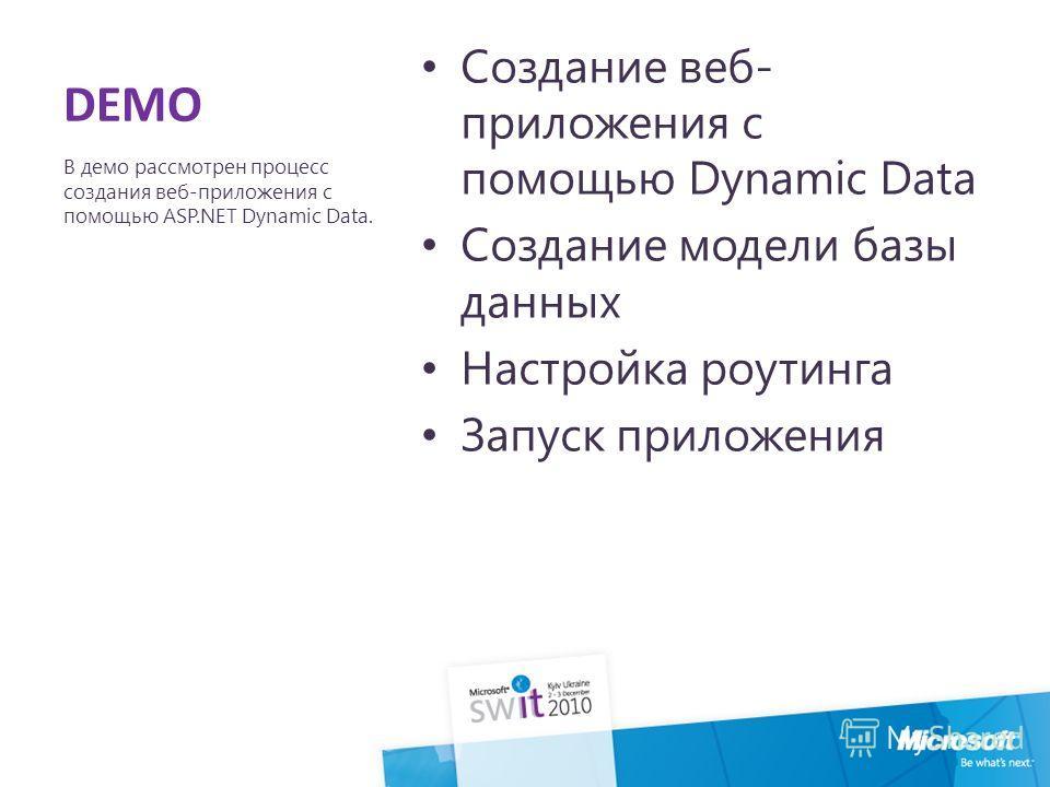 DEMO Создание веб- приложения с помощью Dynamic Data Создание модели базы данных Настройка роутинга Запуск приложения В демо рассмотрен процесс создания веб-приложения с помощью ASP.NET Dynamic Data.