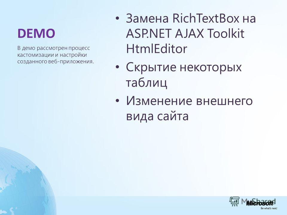 DEMO Замена RichTextBox на ASP.NET AJAX Toolkit HtmlEditor Скрытие некоторых таблиц Изменение внешнего вида сайта В демо рассмотрен процесс кастомизации и настройки созданного веб-приложения.