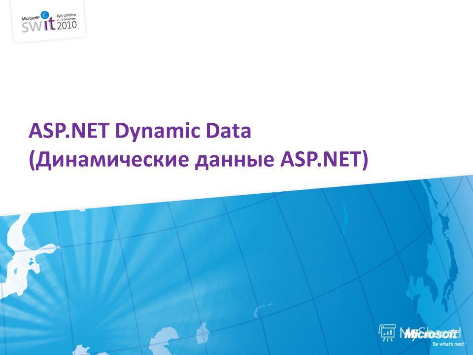 ASP.NET Dynamic Data (Динамические данные ASP.NET)