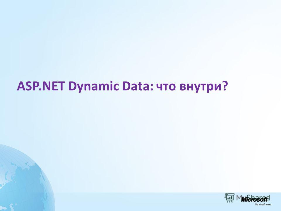 ASP.NET Dynamic Data: что внутри?