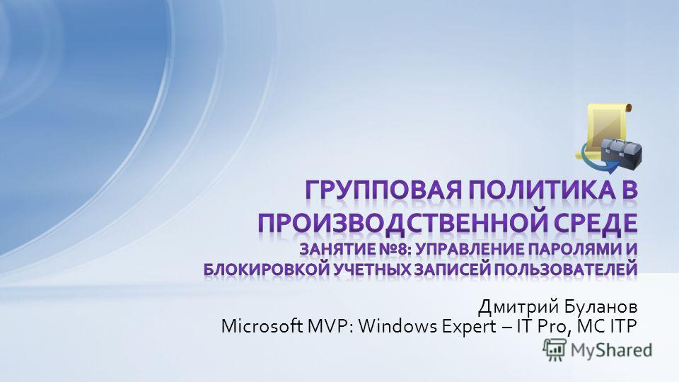Дмитрий Буланов Microsoft MVP: Windows Expert – IT Pro, MC ITP