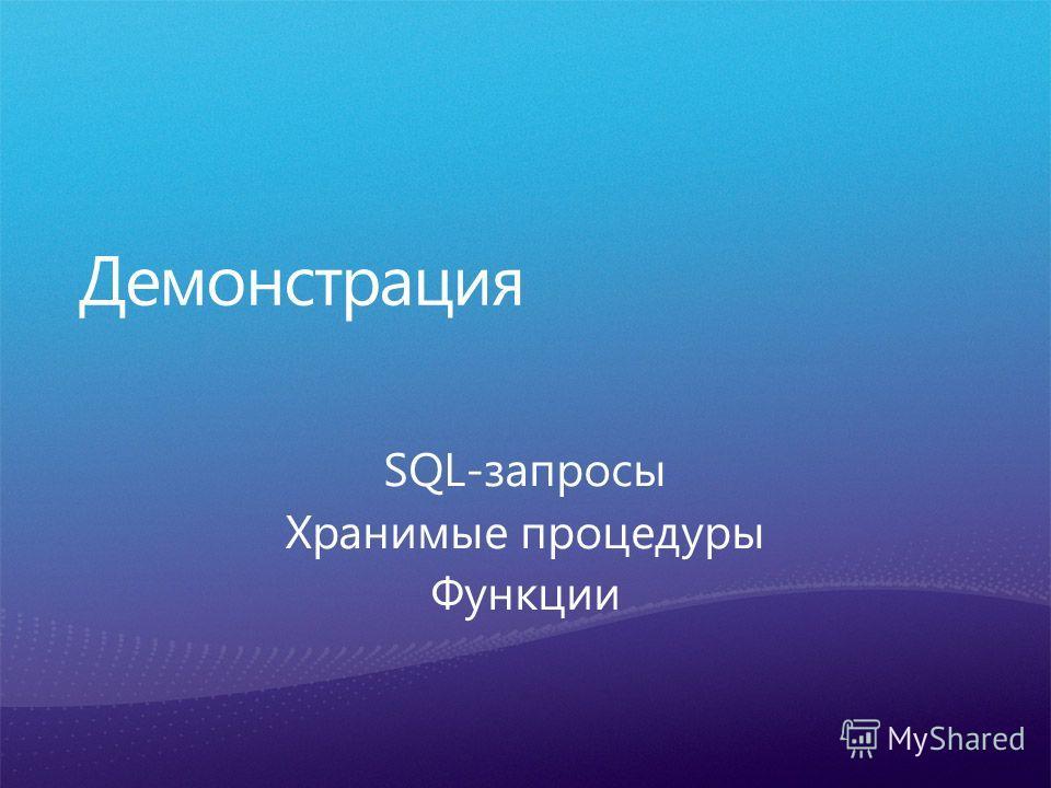 SQL-запросы Хранимые процедуры Функции