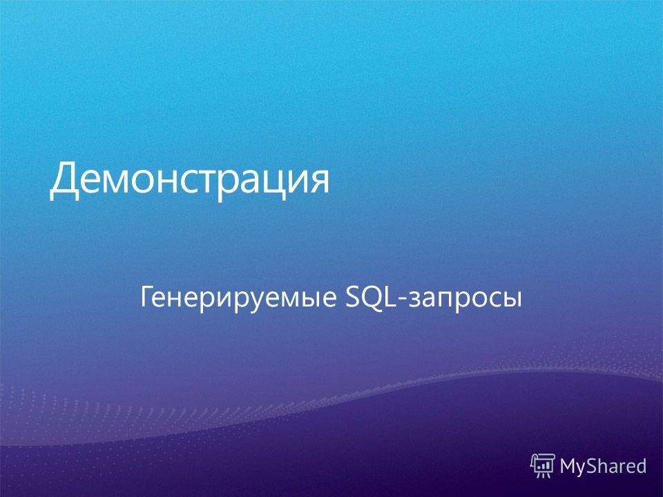 Генерируемые SQL-запросы