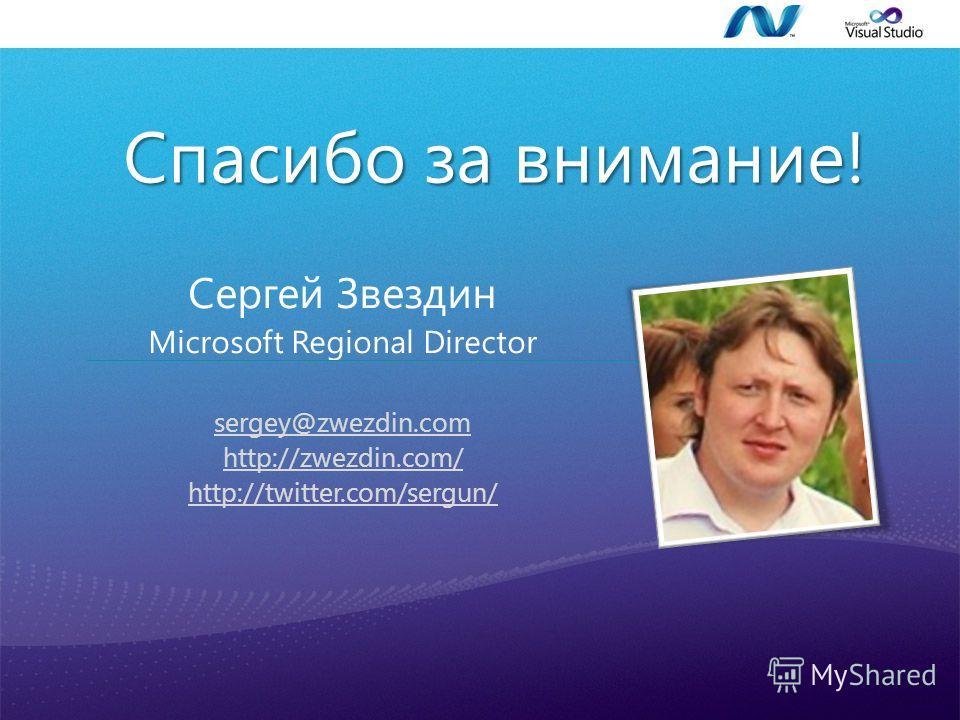 Сергей Звездин Microsoft Regional Director sergey@zwezdin.com http://zwezdin.com/ http://twitter.com/sergun/ Спасибо за внимание!