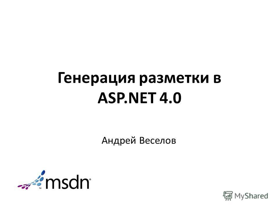 Генерация разметки в ASP.NET 4.0 Андрей Веселов