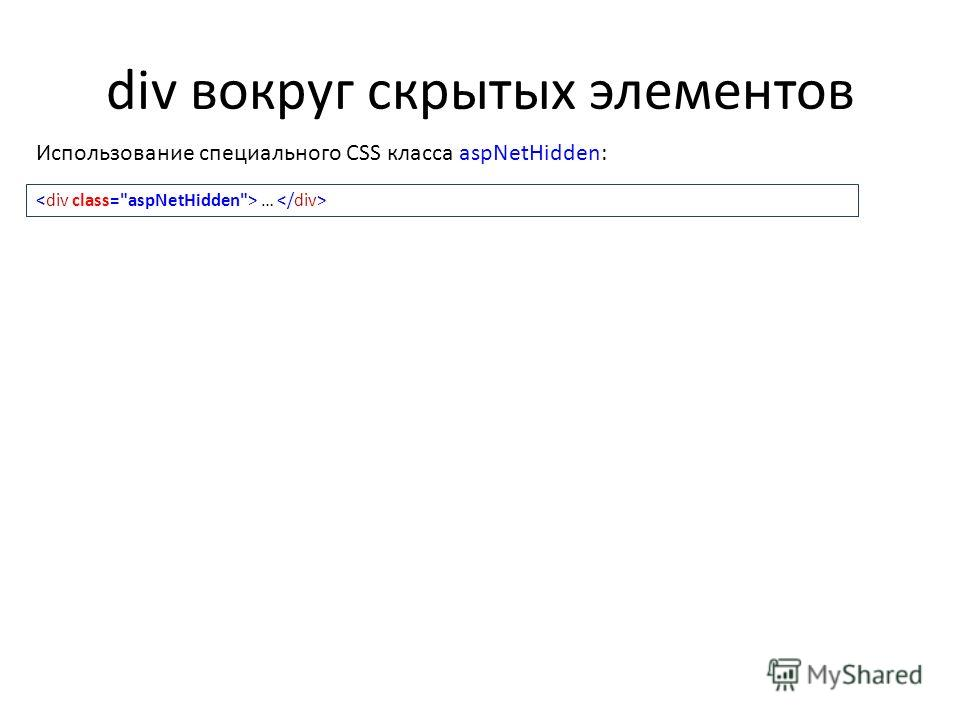 div вокруг скрытых элементов Использование специального CSS класса aspNetHidden: …