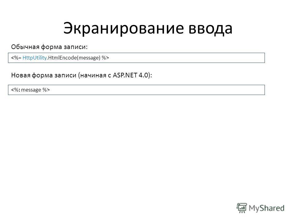 Экранирование ввода Обычная форма записи: Новая форма записи (начиная с ASP.NET 4.0):