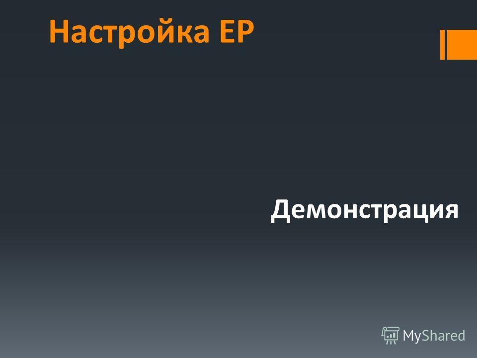 Настройка EP Демонстрация