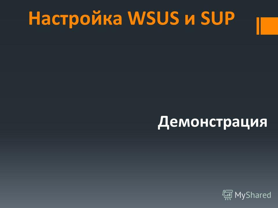 Настройка WSUS и SUP Демонстрация