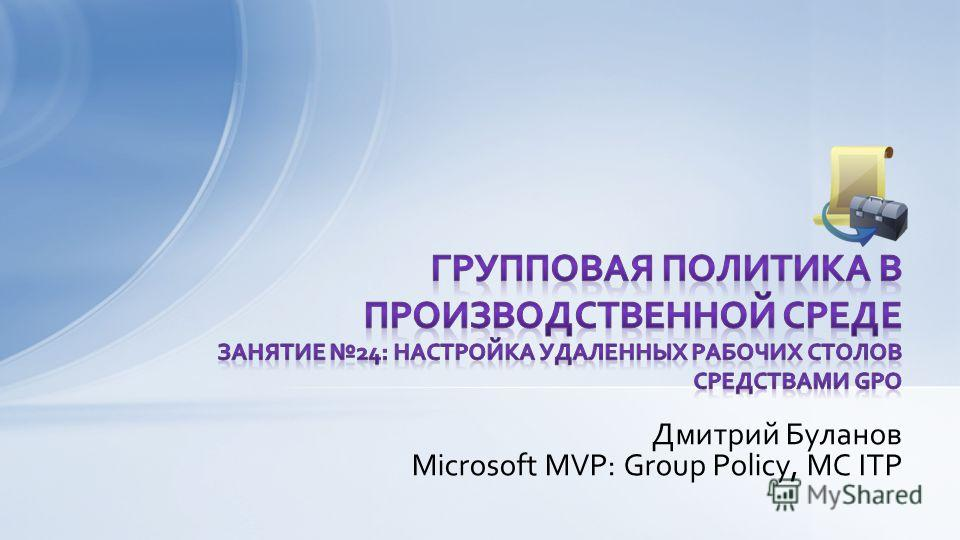 Дмитрий Буланов Microsoft MVP: Group Policy, MC ITP