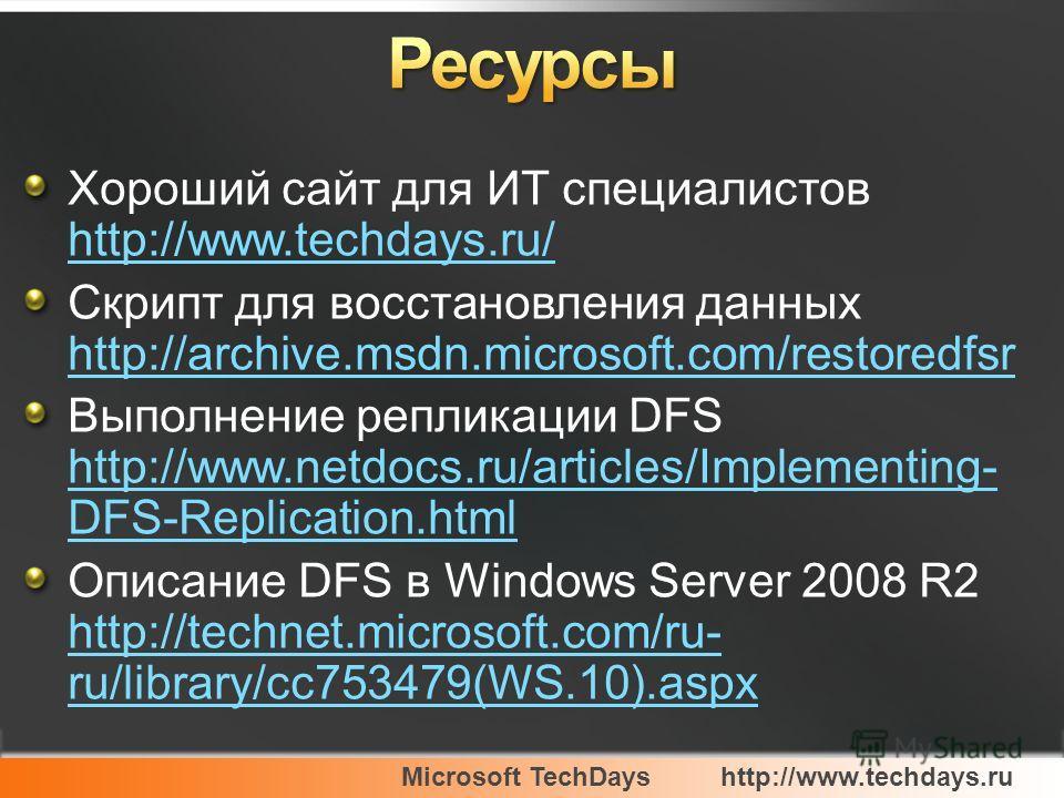 Хороший сайт для ИТ специалистов http://www.techdays.ru/ http://www.techdays.ru/ Скрипт для восстановления данных http://archive.msdn.microsoft.com/restoredfsr http://archive.msdn.microsoft.com/restoredfsr Выполнение репликации DFS http://www.netdocs
