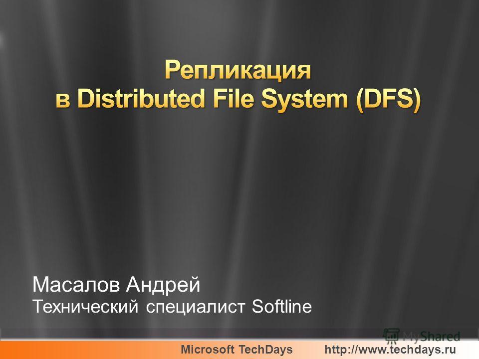 Microsoft TechDayshttp://www.techdays.ru Масалов Андрей Технический специалист Softline
