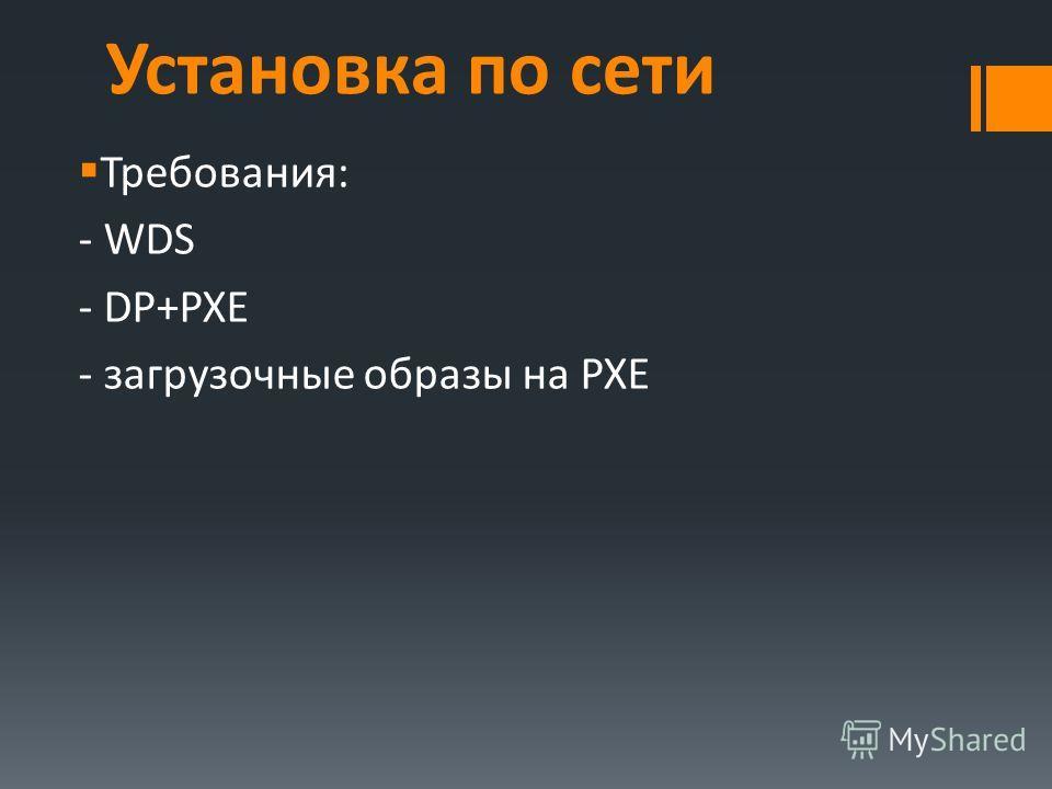 Установка по сети Требования: - WDS - DP+PXE - загрузочные образы на PXE
