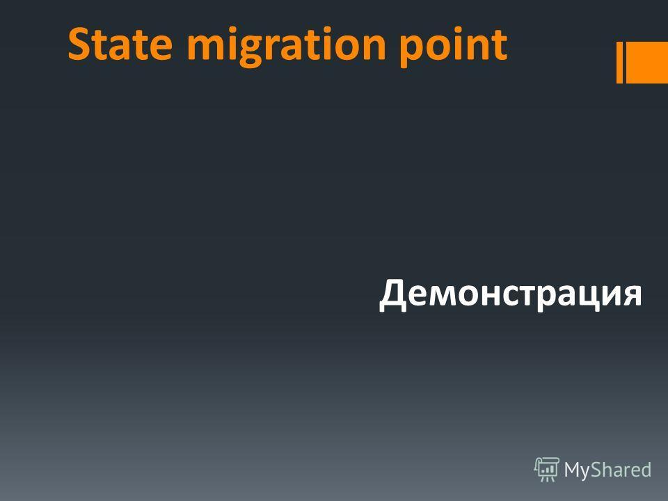 State migration point Демонстрация