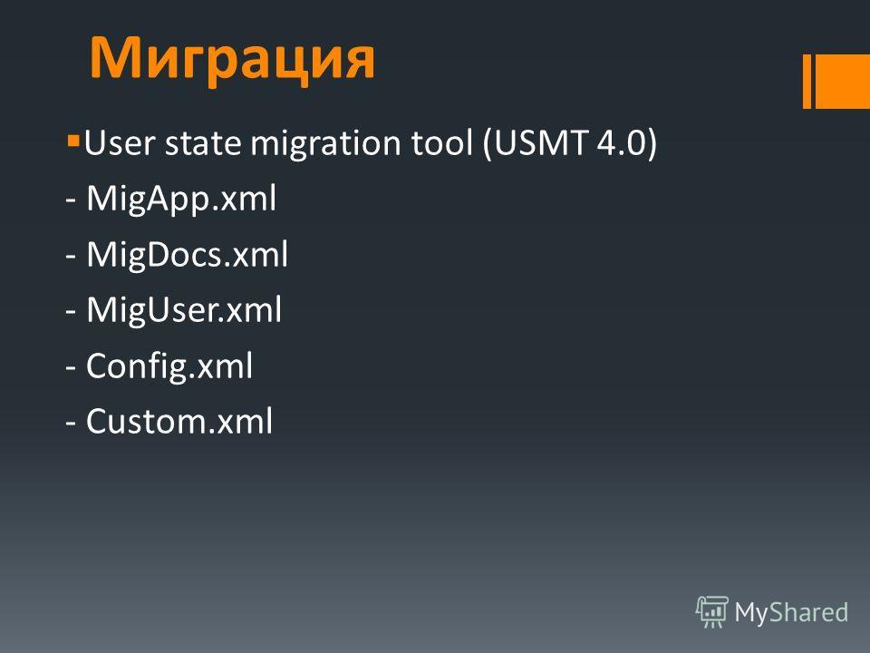 Миграция User state migration tool (USMT 4.0) - MigApp.xml - MigDocs.xml - MigUser.xml - Config.xml - Custom.xml