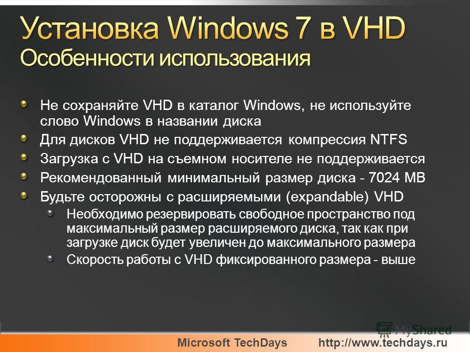Microsoft TechDayshttp://www.techdays.ru Не сохраняйте VHD в каталог Windows, не используйте слово Windows в названии диска Для дисков VHD не поддерживается компрессия NTFS Загрузка с VHD на съемном носителе не поддерживается Рекомендованный минималь