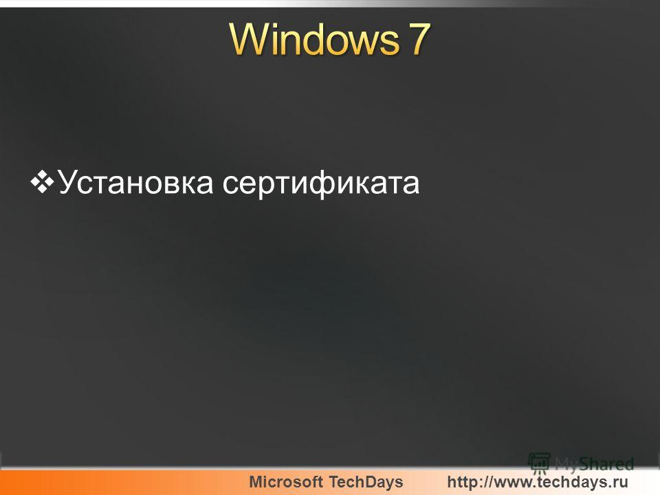 Microsoft TechDayshttp://www.techdays.ru Установка сертификата