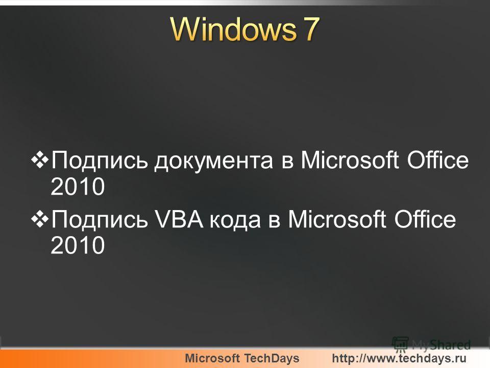 Microsoft TechDayshttp://www.techdays.ru Подпись документа в Microsoft Office 2010 Подпись VBA кода в Microsoft Office 2010