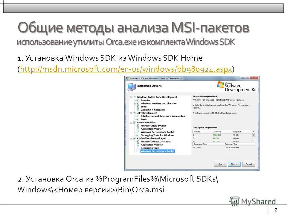 Общие методы анализа MSI-пакетов 1. Установка Windows SDK из Windows SDK Home (http://msdn.microsoft.com/en-us/windows/bb980924.aspx)http://msdn.microsoft.com/en-us/windows/bb980924.aspx 2. Установка Orca из %ProgramFiles%\Microsoft SDKs\ Windows\ \B