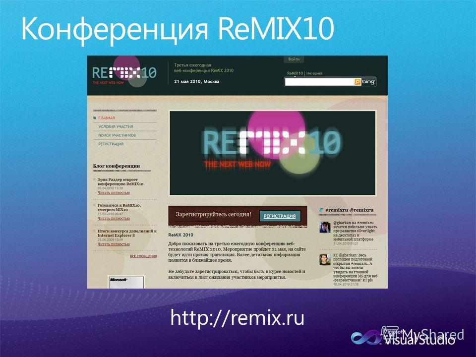 http://remix.ru