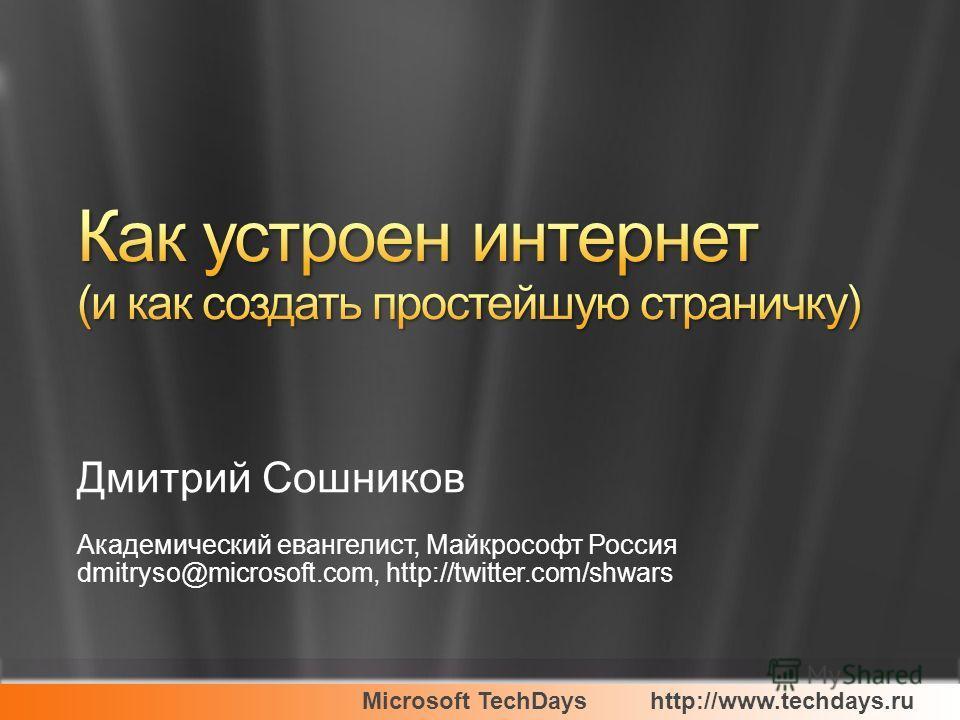 Microsoft TechDayshttp://www.techdays.ru Дмитрий Сошников Академический евангелист, Майкрософт Россия dmitryso@microsoft.com, http://twitter.com/shwars