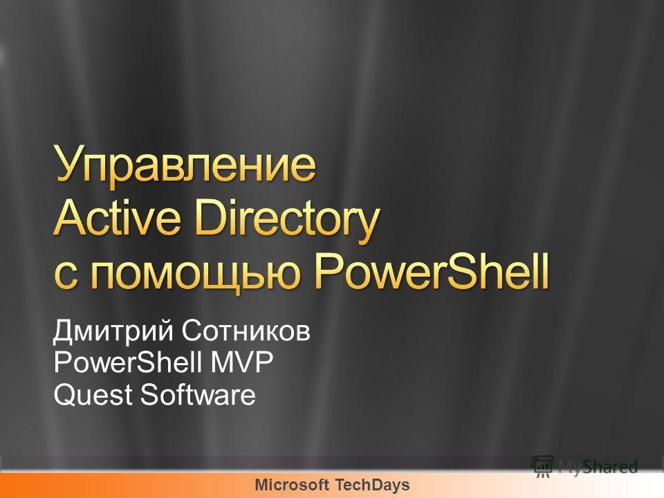 Microsoft TechDays Дмитрий Сотников PowerShell MVP Quest Software