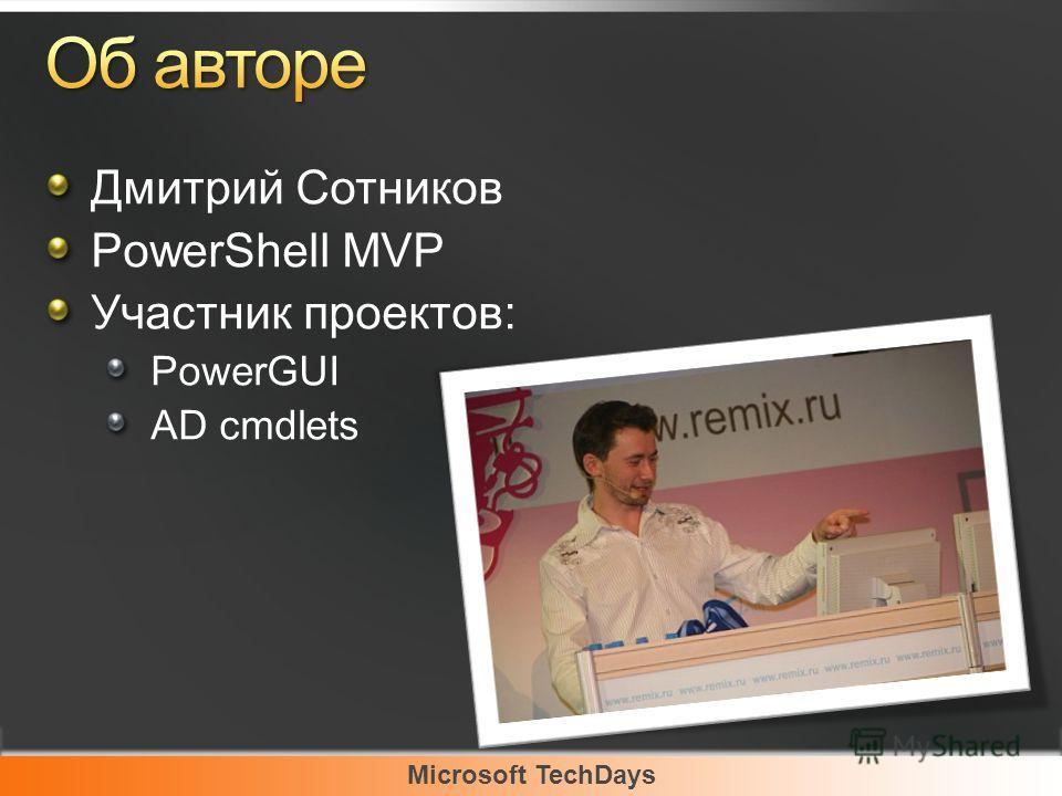 Microsoft TechDays Дмитрий Сотников PowerShell MVP Участник проектов: PowerGUI AD cmdlets