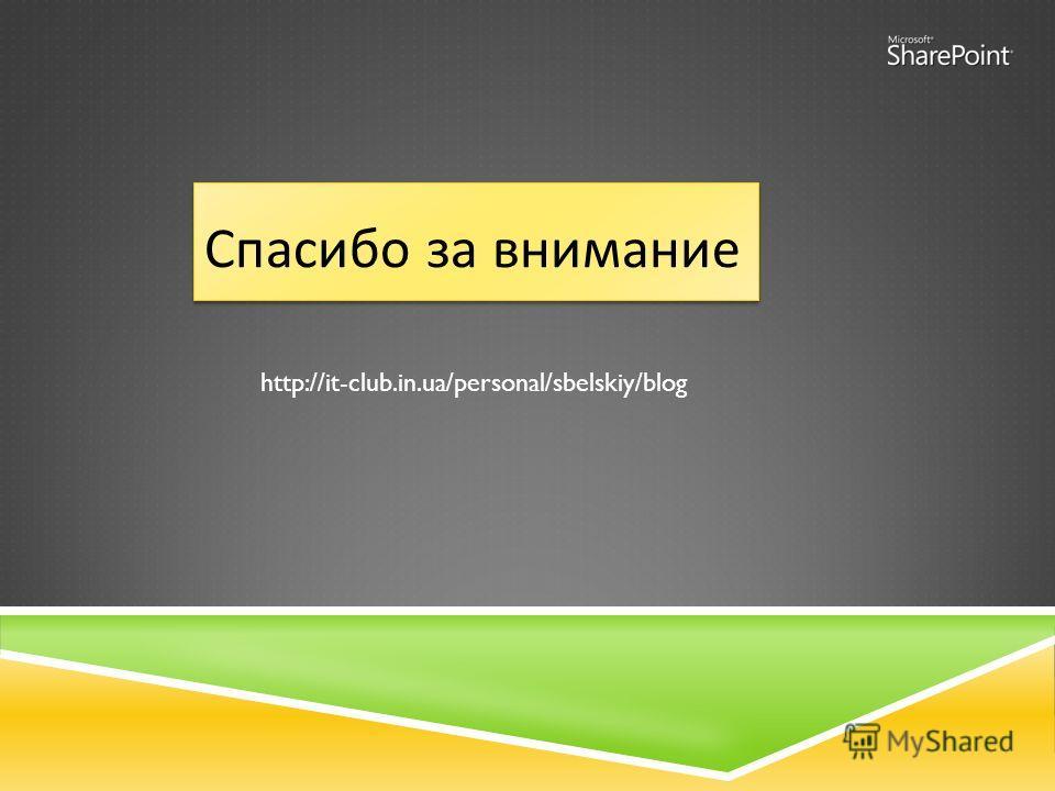 Спасибо за внимание http://it-club.in.ua/personal/sbelskiy/blog