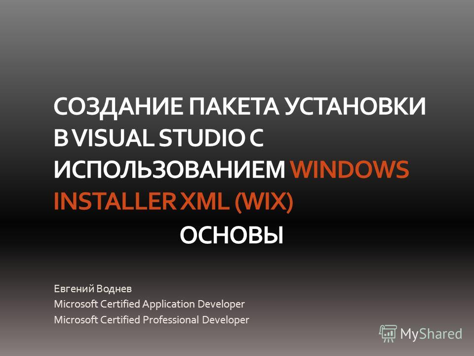 Евгений Воднев Microsoft Certified Application Developer Microsoft Certified Professional Developer