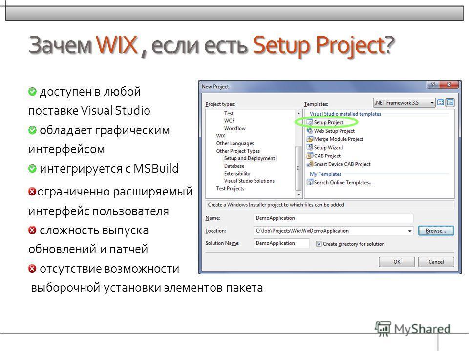 Зачем WIX, если есть Setup Project? доступен в любой поставке Visual Studio обладает графическим интерфейсом интегрируется с MSBuild ограниченно расширяемый интерфейс пользователя сложность выпуска обновлений и патчей отсутствие возможности выборочно