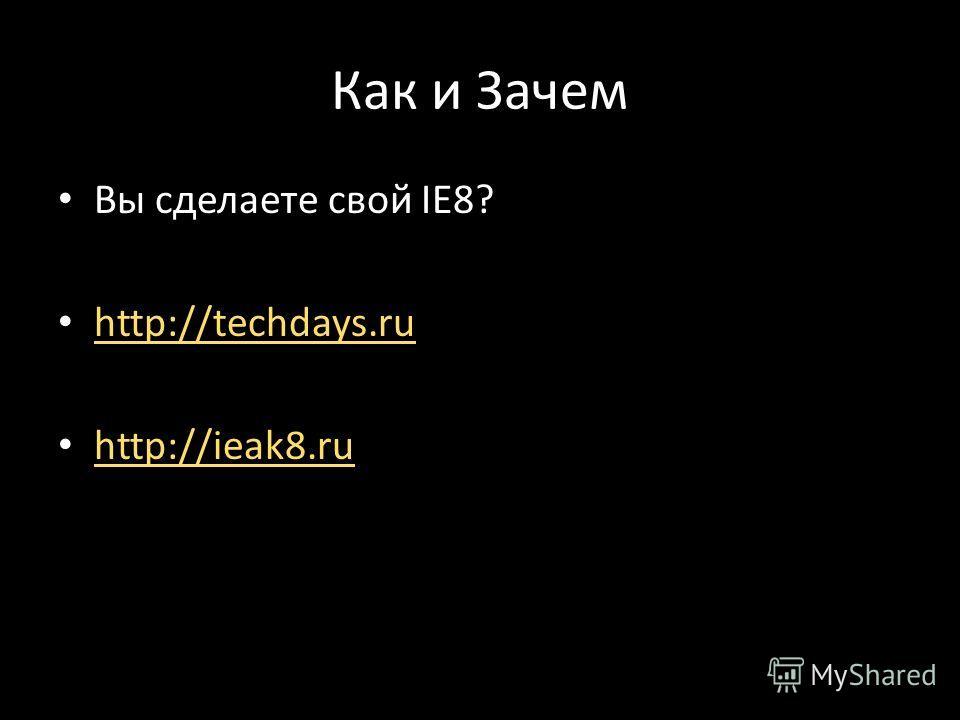 Как и Зачем Вы сделаете свой IE8? http://techdays.ru http://ieak8.ru