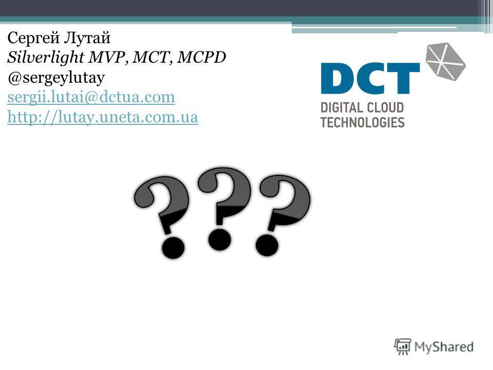 Сергей Лутай Silverlight MVP, MCT, MCPD @sergeylutay sergii.lutai@dctua.com http://lutay.uneta.com.ua