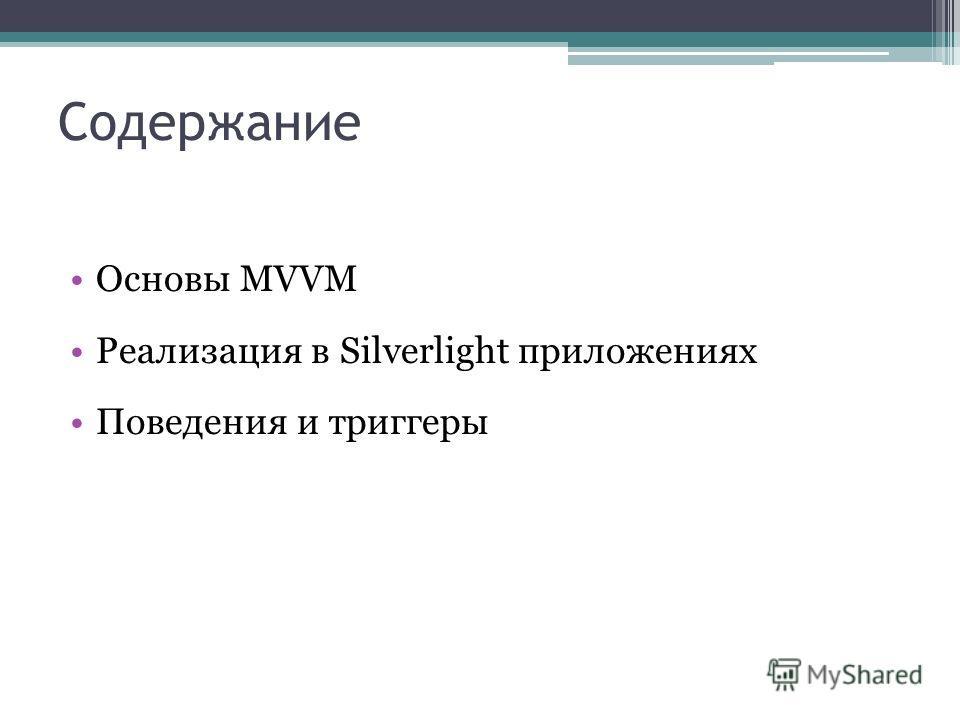 Содержание Основы MVVM Реализация в Silverlight приложениях Поведения и триггеры