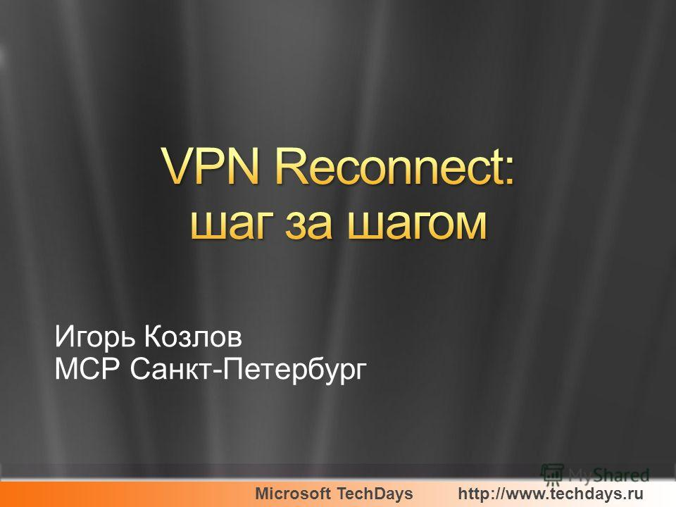 Microsoft TechDayshttp://www.techdays.ru Игорь Козлов МСР Санкт-Петербург