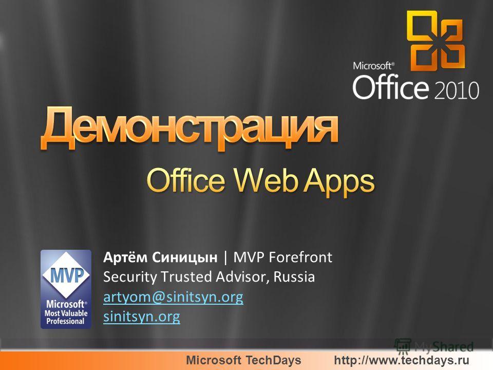 Microsoft TechDayshttp://www.techdays.ru Артём Синицын | MVP Forefront Security Trusted Advisor, Russia artyom@sinitsyn.org sinitsyn.org