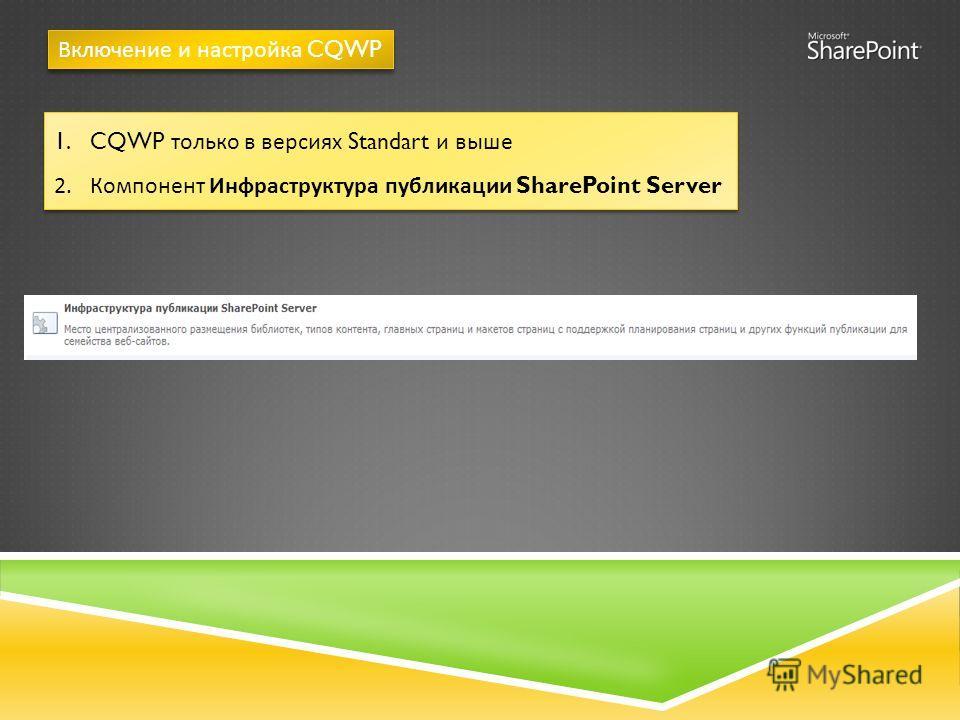 Включение и настройка CQWP 1.CQWP только в версиях Standart и выше 2. Компонент Инфраструктура публикации SharePoint Server 1.CQWP только в версиях Standart и выше 2. Компонент Инфраструктура публикации SharePoint Server