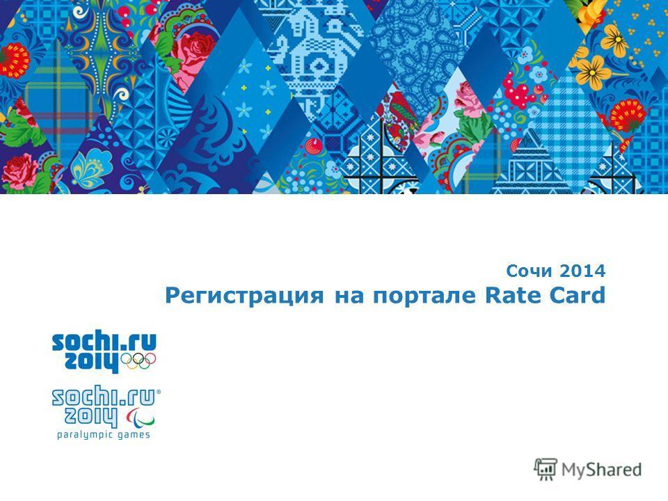 Сочи 2014 Регистрация на портале Rate Card