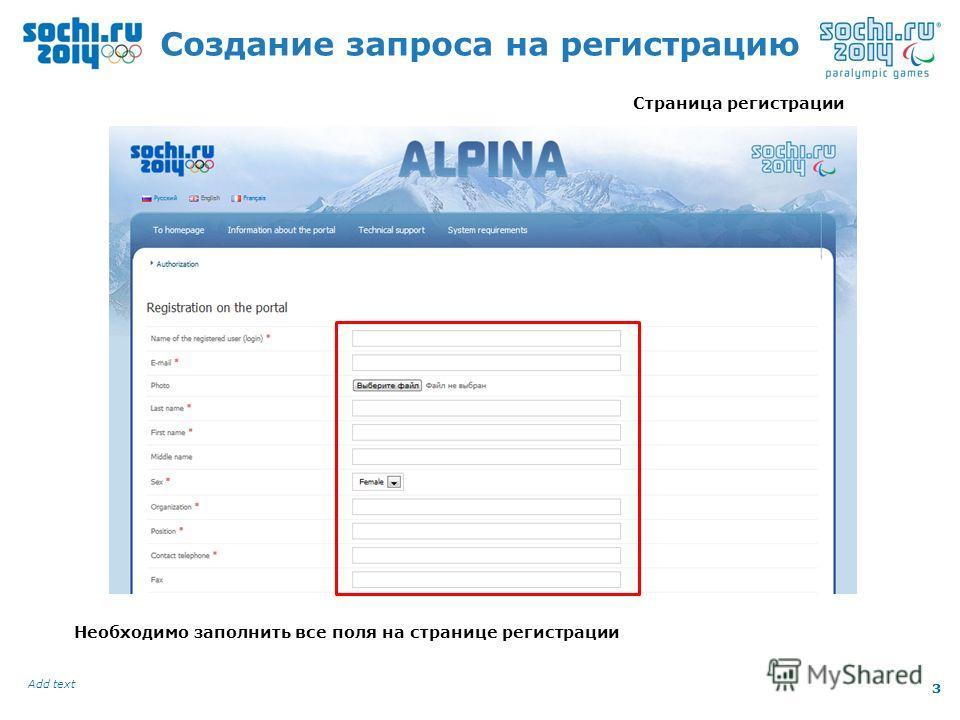 3 Add text 3 Создание запроса на регистрацию Страница регистрации Необходимо заполнить все поля на странице регистрации