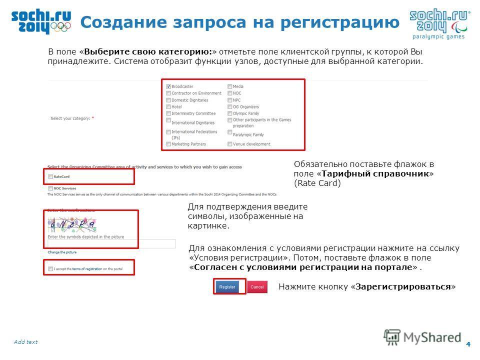 4 Add text 4 Создание запроса на регистрацию В поле «Выберите свою категорию:» отметьте поле клиентской группы, к которой Вы принадлежите. Система отобразит функции узлов, доступные для выбранной категории. Обязательно поставьте флажок в поле «Тарифн