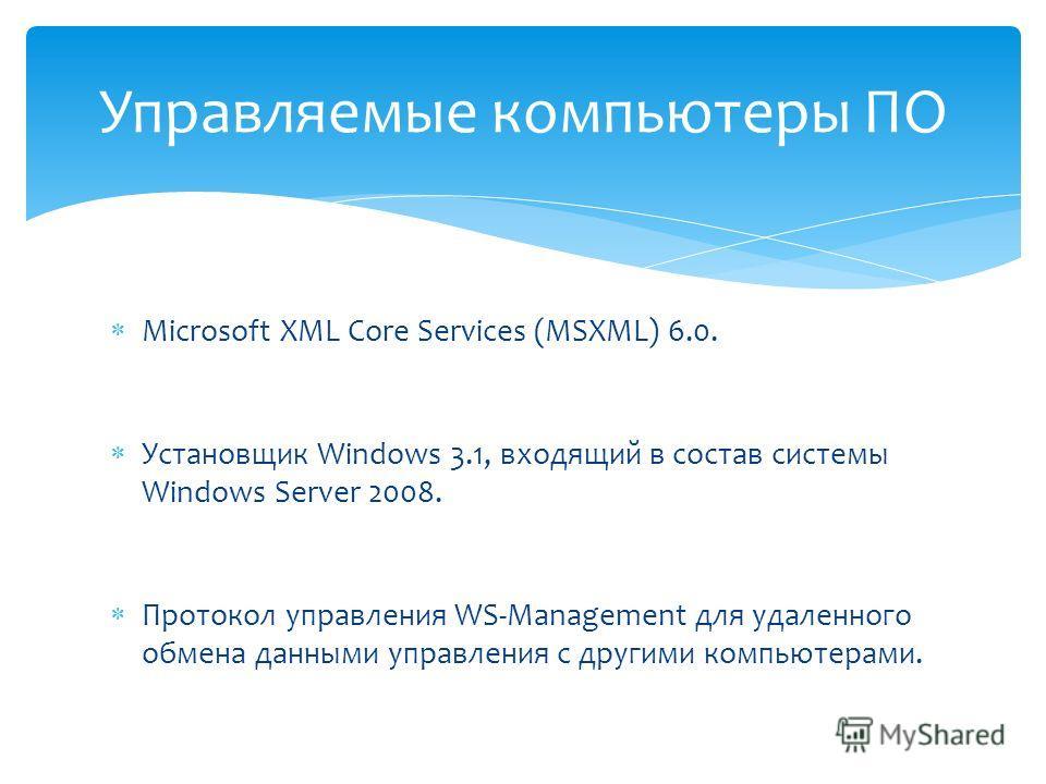 Microsoft XML Core Services (MSXML) 6.0. Установщик Windows 3.1, входящий в состав системы Windows Server 2008. Протокол управления WS-Management для удаленного обмена данными управления с другими компьютерами. Управляемые компьютеры ПО